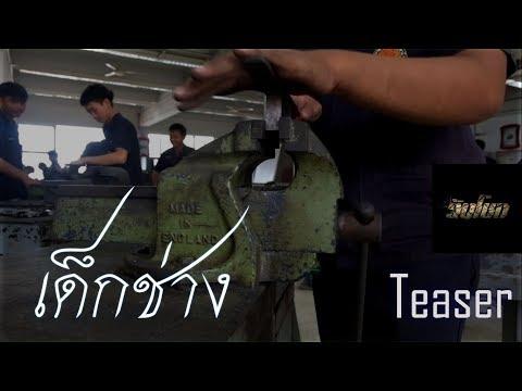[ Teaser1 MV ] เด็กช่าง (Engineer) - ONEBOKE Band Feat. NUTTY Lipstick Band (видео)