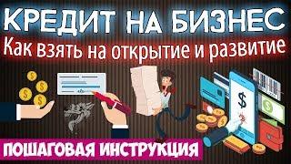 кредит для ип по вмененке