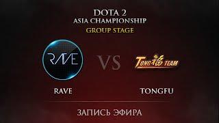 TongFu.WZ vs Rave, game 1