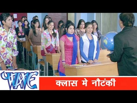 Video क्लास में नौटंकी Class me Nautanki  - Prem Diwani - Bhojpuri Hit - Comedy Scence 2015 HD download in MP3, 3GP, MP4, WEBM, AVI, FLV January 2017