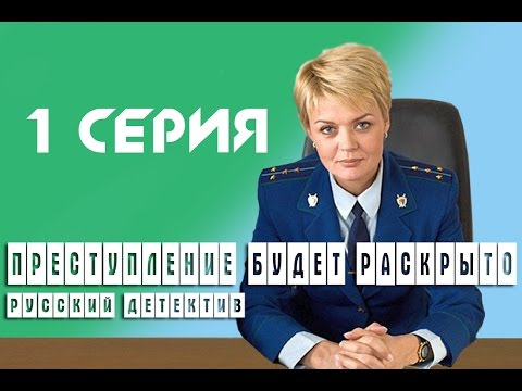 Video Преступление будет раскрыто 1 серия 2008 download in MP3, 3GP, MP4, WEBM, AVI, FLV January 2017