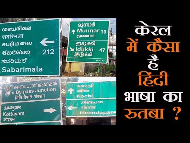 केरल में हिंदी के आगे बढ़ने से सबको हो रहा है फायदा, क्या हिंदी विरोधी कुछ समझेंगे