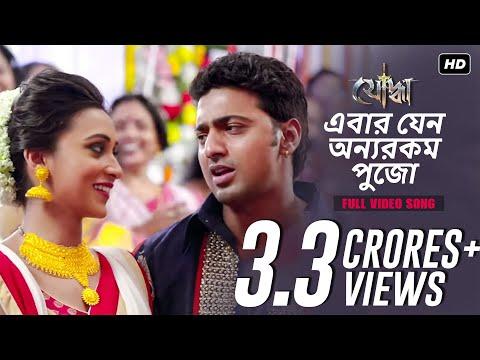 Video Ebar Jeno Onno Rokom Pujo | Yoddha | Dev | Mimi | Raj Chakraborty | 2014 download in MP3, 3GP, MP4, WEBM, AVI, FLV January 2017