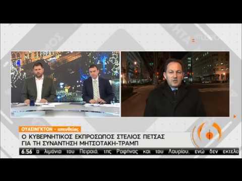 Ο κυβερνητικός εκπρόσωπος Στ. Πέτσας για τη συνάντηση Μητσοτάκη-Τραμπ | 07/01/2020 | ΕΡΤ