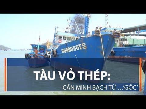 Tàu vỏ thép: Cần minh bạch từ …'gốc' | VTC1 - Thời lượng: 3 phút, 36 giây.