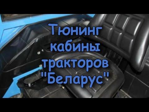 тюнинг МТЗ 82 1 Высшее качество больше - YouTube