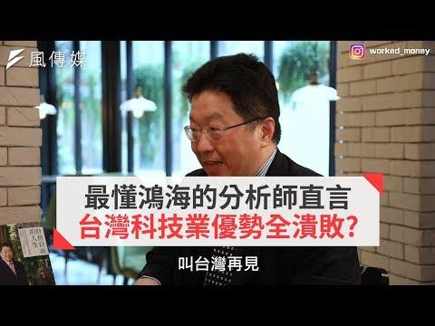 【下班經濟學精華】最懂鴻海的分析師直言 台灣科技業優勢全潰敗?