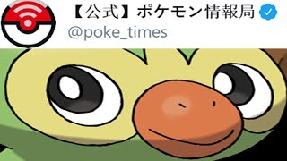 OFFICIAL POKEMON ACCOUNT POSTS BROKEN GROOKEY STRATEGY! by Verlisify