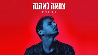 הזמר לירן דנינו - סינגל חדש - צמאה לאהבה