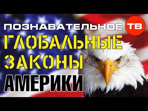 Высказывания: Глобальные законы Америки (Познавательное ТВ, Валентин Катасонов)