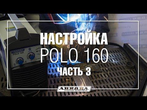 POLO 160 настройки аппарата для сварки стали 3 мм (3/4)