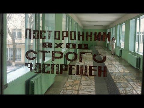 Жахи Київської лікарні №9