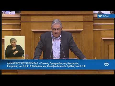Δ.Κουτσούμπας(Γεν.Γραμμ. Κ.Κ.Ε)(Συζήτηση για την αναθεώρηση του Συντάγματος)(14/11/2018)