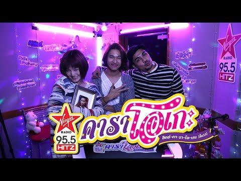 DJ DO EP 21 : HitZ Karaoke ฮิตซ์คาราโอเกะ (ชั้น 23)! จัดไป! ดวล'เกะ กับ ดิว อรุณพงศ์