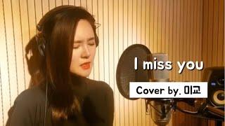 미교 - I miss you/소유 (드라마'도깨비'OST) 커버cover Video