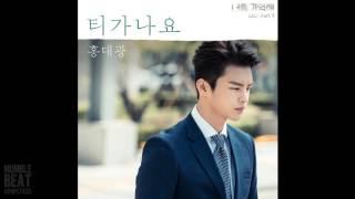 Hong Dae Kwang (홍대광) - 티가나요  [I Remember You]