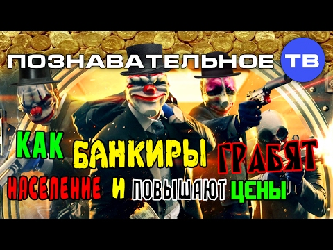 Как банкиры грабят население и повышают цены (Познавательное ТВ Валентин Катасонов) - DomaVideo.Ru