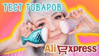 В этом видео я проверю несколько инструментов для нанесения макияжа с сайта Aliexpress!  Думаю, что будет интересно! Если хотите больше подобных роликов - ставьте лайк :3Товары из ВИДЕО:http://ali.pub/1n9h7z Силиконовый спонжик 1http://ali.pub/1n9hbh Силиконовый спонжик 2http://ali.pub/1n9hi3  Силиконовая кисть для макияжаhttp://ali.pub/1n9hq2 Кисть рыбка 1http://ali.pub/1naehd Кисть рыбка 2Если участвуешь в конкурсе:- ЛАЙК на видео-Подписка на канал-Репост: https://vk.com/id3318616?w=wall3318616_227583Выложить фото своего летнего образа ко мне Вк или в Инстаграм:)МОЙ ЛАЙФ-КАНАЛ: https://goo.gl/HWgTwG♡МОЙ VK: https://vk.com/id3318616♡INSTAGRAM: https://www.instagram.com/elmofeo/МОИ СОЦСЕТИ:♡TUMBLR: http://feofeofeo.tumblr.com/♡BLOG: http://elmofeo.blogspot.ru/♡TWITTER: https://twitter.com/ElmoNatalia♡ASK: http://ask.fm/Feofeo♡PERISCOPE: ELMOFEO♡ПАБЛИК VK:http://vk.com/public31961042♡ГРУППА: http://vk.com/club19199098 Сотрудничество: elmofeo@wildjam.ruДля ВАШИХ писем/посылок:🐾 Тимофеевская Наталья Алексеевна🐾 600009 город Владимир, а/я 44АЛИЭКСПРЕСС Проверка! Кисти-РУСАЛКИ, Силиконовые Спонжи, ШПАКЛЮЕМ Лицо!