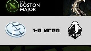 EG vs Faceless #1 (bo3)   Boston Major, 04.12.16