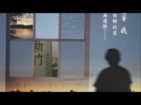陳明章 新竹風 - Hsinchu Wind