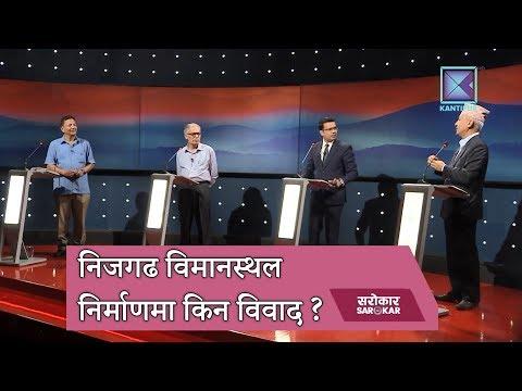 (निजगढ विमानस्थल निर्माणमा किन विवाद ? | Sarokar Clip - Duration: 68 seconds.)