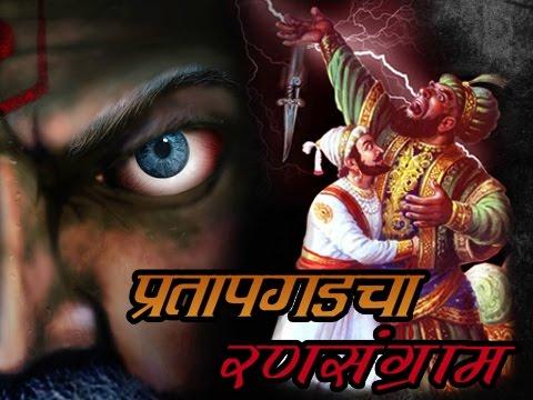Video History Of Chhatrapati Shivaji Maharaj Pratapgad In Marathi Best Toddler Learning Videos download in MP3, 3GP, MP4, WEBM, AVI, FLV January 2017