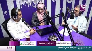 برنامج طلة فجر لقاء د. عبد اللطيف قشوع