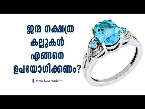 How to use birthstones?   Pranavam   Ladies Hour