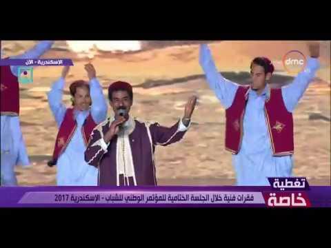 """اسمع- أغنية """"تحيا مصر"""" من الجلسة الختامية للمؤتمر الوطني للشباب"""