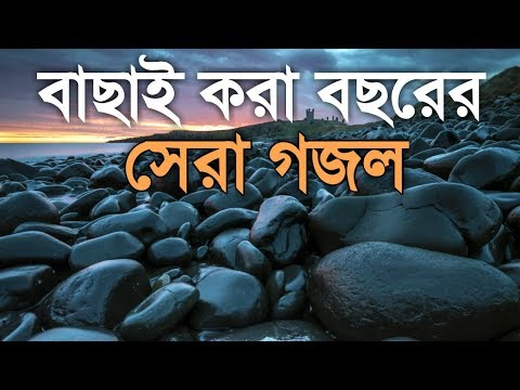 Bangla gojol 2018| Nate rasul | Sarsina Song