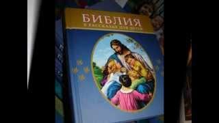 Russian Children's Bible / Biblija V Raskaz Dlja Djetyi