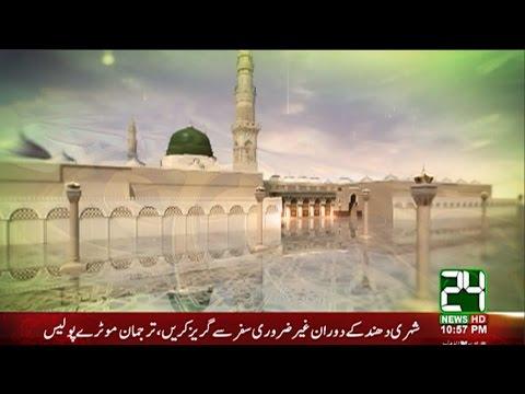 Special Transmission 24 News | Jashan e Eid Milad Un Nabi SAWW