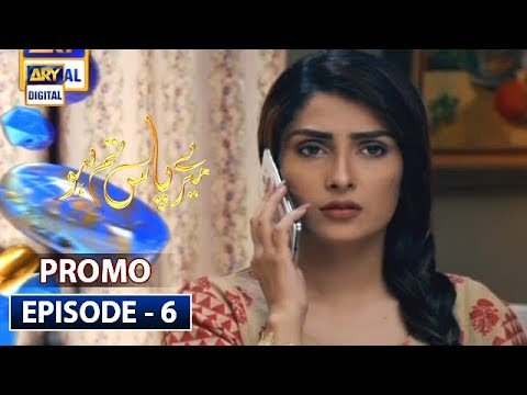 Meray Paas Tum Ho Episode 6 | Promo | ARY Digital Drama