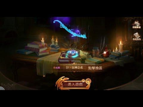 《神諭破曉 Final Daybreak》手機遊戲玩法與攻略教學!