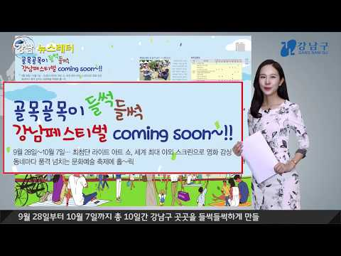 강남 뉴스레터 2018년 09월