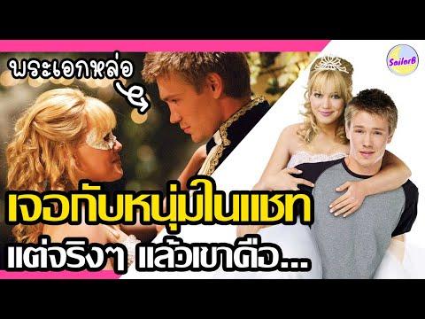 เจอกับหนุ่มในแชท แต่จริงๆ แล้วเขาคือ...[สปอยหนัง] l A Cinderella Story (2004) by SAILORB