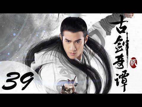 【ENG SUB】古剑奇谭二 39 | Swords of Legends II EP39(付辛博、颖儿、李治廷、张智尧主演)