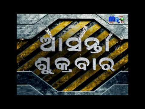Video MBC Cinema Hall | Kali Sankar | Superhit Odia Movie Promo | Friday Blockbuster download in MP3, 3GP, MP4, WEBM, AVI, FLV January 2017