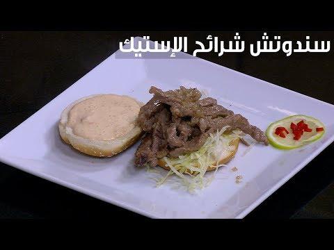 العرب اليوم - شاهد : طريقة إعداد سندوتش شرائح الإستيك