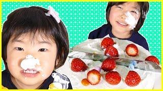いちご ケーキ 作ってみた♪ クッキング ごっこ遊び Kids Making Strawberry Cake Pretend Play