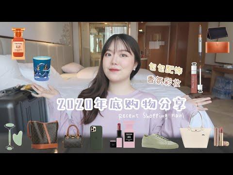 「分享」2020年底购物分享|Recently Shopping Haul|新包包开箱|Celine凯旋门老花 … видео