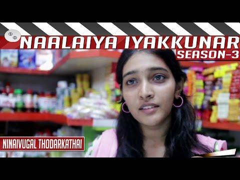 Ninaivugal-Thodarkathai-Tamil-Short-Film-by-P-G-Chandrakanth-Naalaiya-Iyakkunar-3-24-02-2016