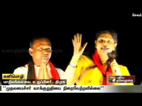 Jayalalithaa-has-not-met-the-people-during-the-last-5-years-says-Kanimozhi