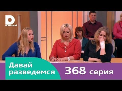 Давай разведемся 368 (видео)