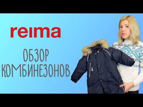 Обзор зимних комбинезонов Reima