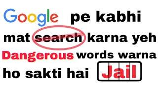 Google pe kabhi mat search kare yeh Dangerous words | jail jana par sakta hai