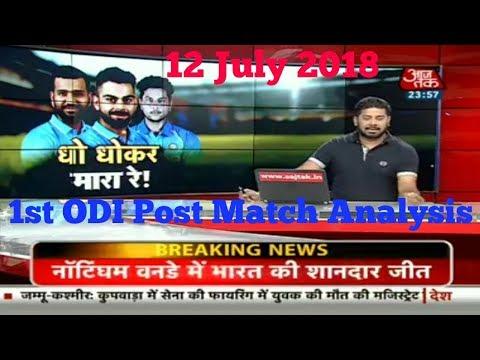 India vs England 1st ODI Post Match Analysis || 12 July 2018 Match Review