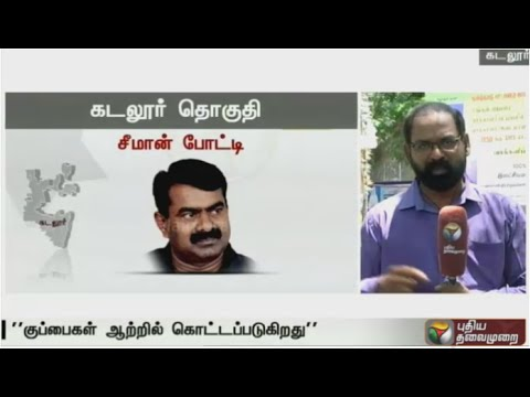 Seeman-Cuddalore-constituency--All-details-you-need-to-know