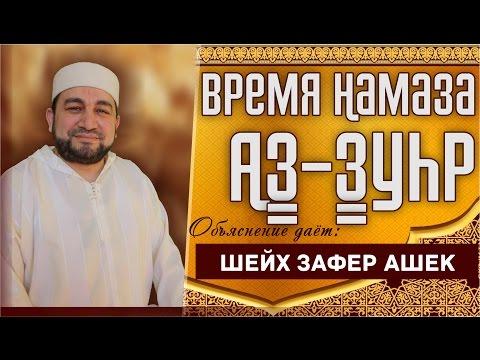 Время Намаза Аз-зуhр