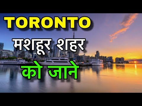 TORONTO FACTS IN HINDI || पूरी दुनियाँ का सबसे खास शहर || TORONTO CITY LIFESTYLE AND CULTURE